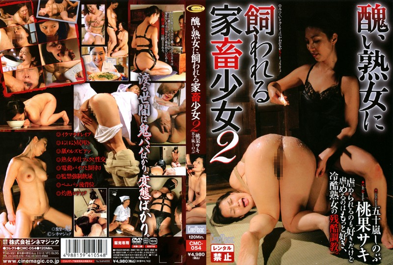 CMC-054 Girl Taken As A Pet By An Ugly Old Woman 2 Saki Momoka and Shinobu Igarashi - Shinobu Igarashi, Saki Momoka, Mature Woman, Lesbian, Bondage, BDSM