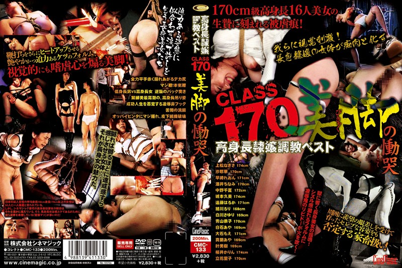 CMC-133 japan xxx Breaking In the Tall Female Slaves, Best! CLASS170 Lamentations of Girls With Beautiful Legs