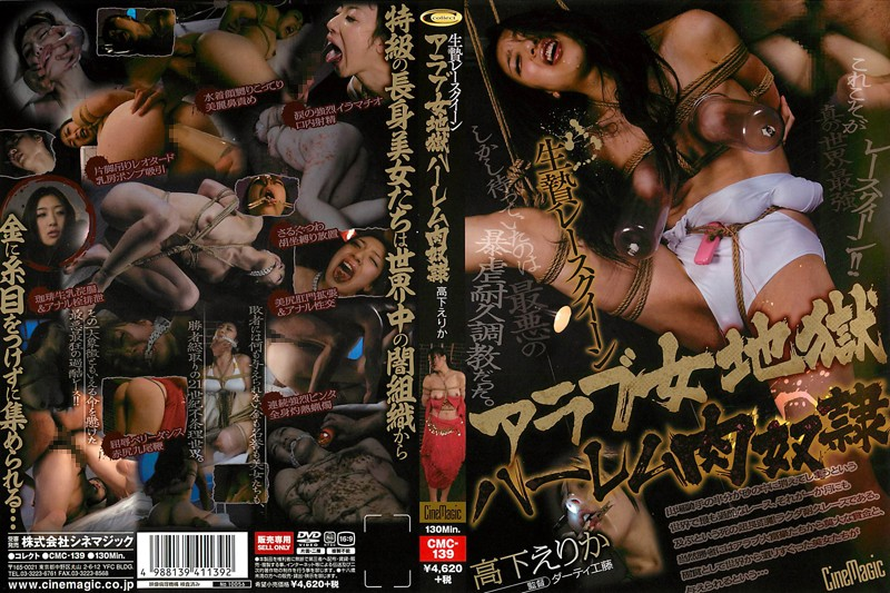 CMC-139 javporn Erika Takashita Sacrifice To A Race Queen, an Arabic Hell For Women In This Harlem Filled With Sex Slaves. Erika