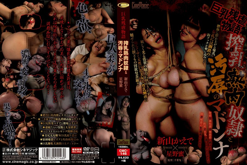CMC-146 JavSeen A Tragic Story About Big Tits – Humiliated Madonna Turned Into A Sex S***e To Be Milked