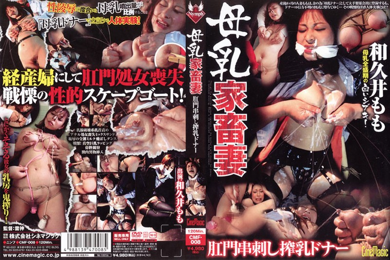 CMF-008 Breast Milk Livestock Wife Breast Milk Donor With Consent of Anal Penetration Momo Wakui - Ropes & Ties, Momo Wakui, Married Woman, Featured Actress, Breast Milk, BDSM, Anal Play