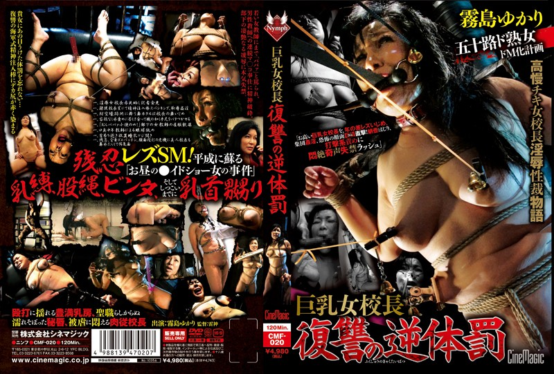 CMF-020 Big Tits Woman Principal The Reversal Corporal Punishment Of Vengeance Yukari Kirishima