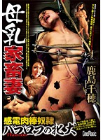Breast Milk Livestock Wife Electrocuted Cock S***e Pavlov's Bitch Chiho Kashima Download