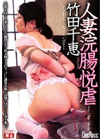 Wife's Enema T*****e Chie Takeda  Download