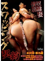 Slave Wife In Debt Signs A Swapping Contract Mio Mizusawa Aya Shiina Download