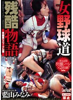 The Cruel Story Of A Woman's Road To Baseball Revised Renewed Version Minami Aoyama 下載