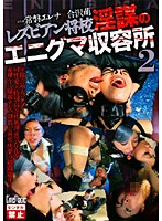 Lesbian Officer. The Enigmatic Camp Of Lustful Intrigue 2 Erena Tokiwa Moe Aizawa 下載