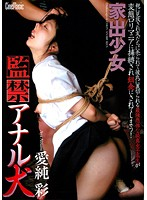 Barely Legal Runaways: Confined Anal Dog Aya Aizumi Download