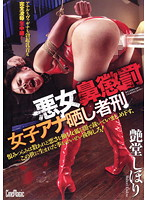 A Wicked Woman's Nose Punishment The Female Anchor's Public Punishment Shihori Endo 下載