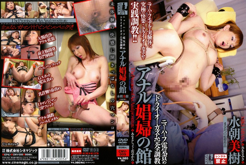 CMV-005 Transsexual Electric Torture Dry Orgasm! Complete Anal Discipline! Miki Mizuasa - Training, Threesome / Foursome, Shemale, Miki Mizuasa, Featured Actress, Bondage, Anal Play