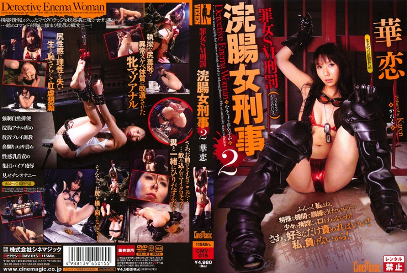 CMV-015 japanese sex movies The Guilty Woman's BDSM Punishment Female Detective Enema 2 Karen