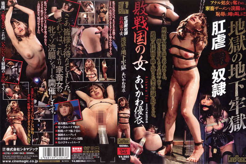 CMV-043 watch jav Prisoner of War Anal Abuse Whip Slave The Underground Prison From Hell Yui Aikawa