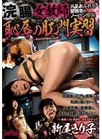 Enemaed Female Teacher! The Embarrassing ANALysis Course! Kiriko Nio 下載