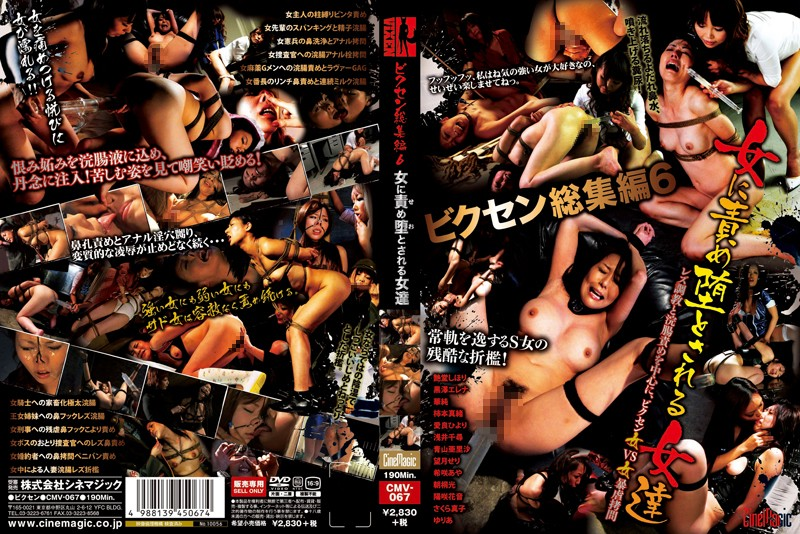 CMV-067 Vixen Complete Collection 6 – Girls Who Fall For Lesbian Torture
