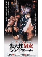 Big Tits Mature Woman Brain Fucked by Rope Play Congenital Masochism Syndrome 下載
