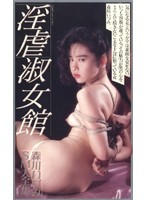 Itzumi Morikawa S&M Collection The House Of Dirty Ladies Download