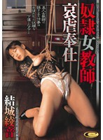 Slave Female Teacher - Humiliating Duty ( Ayane Yuki ) 下載