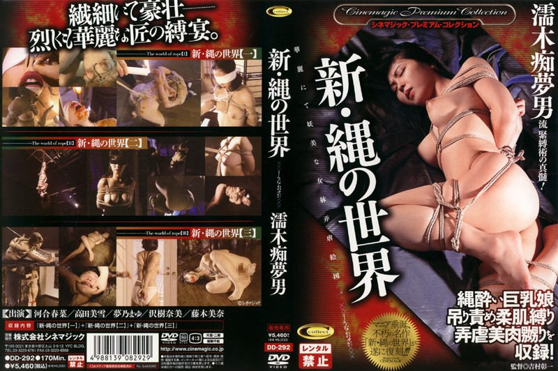 DD-292 New- The World Of Rope - Mina Fujiki, Haruna Kawai, Bondage, Big Tits, BDSM