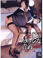 Lady's Young Girl Torturing Fetish vol. 1 下載