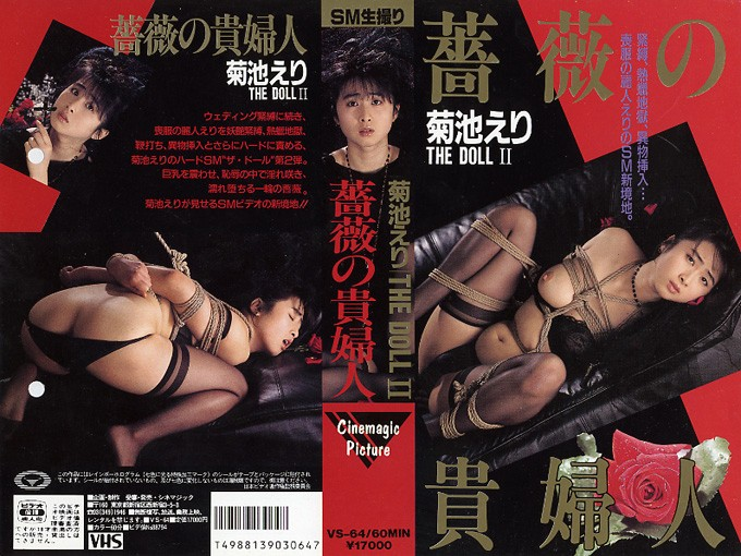 VS-064 Lady Of The Rose Eri Kikuchi - Object Insertion, Nymphomaniac, KIMONO, Featured Actress, Big Tits, BDSM