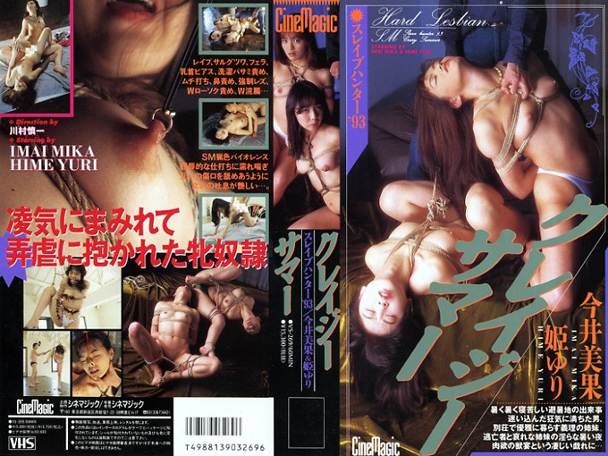 VS-269 Crazy Summer - Yuri Hime, Urination, Reluctant, Mika Imai, Bondage, Blowjob, BDSM