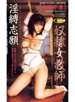 Slave Female Teacher Wants To Be Tied Up Chinatsu Nakano Download