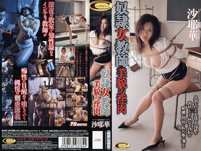 VS-784 Slave Female Teacher Pretty Face & Wild Body Sayaka - Shame, Sayaka (Atzusa Kyono), Female Teacher, Featured Actress, BDSM