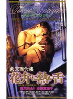 Tokyo Lesbian Lily Tribe: Hot Tounge on Flower Petals 下載