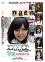 XXXXX! [Five X] Kyoto Complete Amateur Collection Download