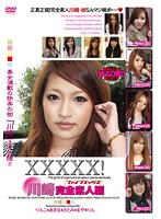 XXXXX! [Five X] Kawasaki Complete Amateur Collection Download