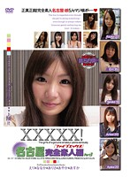 XXXXX! [Five X] Nagoya Complete Amateur Collection part 3 Download