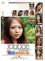 XXXXX! [Five X] Okayama Complete Amateur Collection 下載