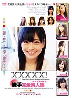 XXXXX! Iwate All-Amateur Edition Download