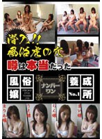 Undercover! The Truth Behind The Rumors: Where The Best Sex Workers Are Trained 下載