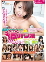 These POV Movies Of Extremely Cute Girls Gathered From All Over The Country Are Too Hot!! 10 Girls 180 Minutes 下載