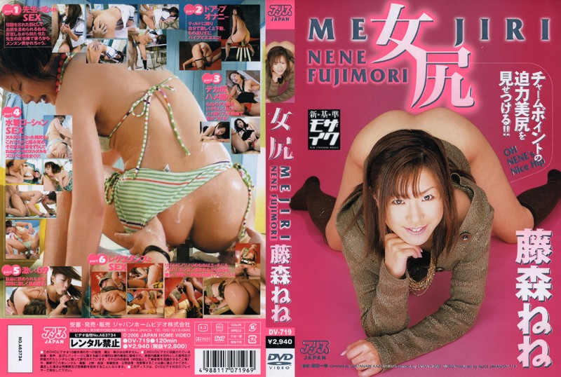 Nene Fujimori - JAV Porn Streaming   The Largest Collection Online