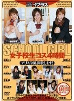 Alice JAPAN Plus - Schoolgirl Cosplay Four Hours Download