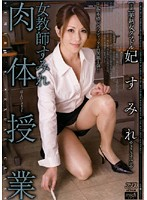 Female Teacher Sumire's Flesh Lesson Sumire Kizaki 下載