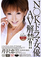 DV-862 JAV Screen Cover Image for Rin Serizawa An NHK Drama Star Is Ready For Porn Ren Serisawa from Alice-Japan Studio Produced in 2008