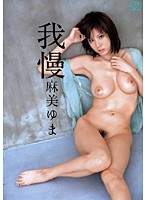 DV-868 JAV Screen Cover Image for Yuma Asami Pussy Control-Yuma Asami from Alice-Japan Studio Produced in 2008