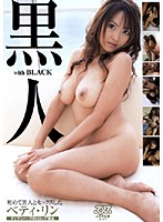 DV-877 JAV Screen Cover Image for Betty Lin Black Man Betty Lin from Alice-Japan Studio Produced in 2008