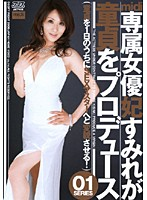Midi Actress Exclusive with Sumire Kizaki as She Produces with a Cherry Boy. 01 Download