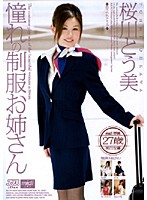 Desired Girl in Uniform Tomi Okawa Download