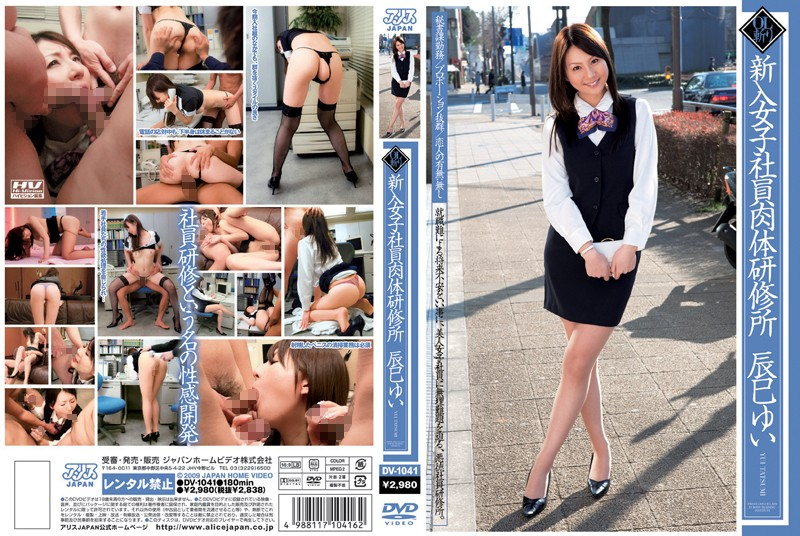 DV-1041 jav model New Female Hires Fleshly Training Yui Tatsumi