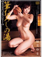 First Time in the Public Bath - A Cherry Boy In A Special Bathhouse - Yuma Asami Download