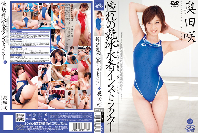 DV-1359 asian incest porn Lustful Swim Instructor (Saki Okuda)