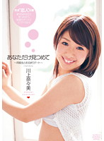 Only You Can Take A Look... Classmates Have A Sleepover Date Nanami Kawakami Download