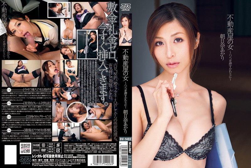 DV-1402 The Female Real Estate Agent - How She Seals The Deal - Akari Asahina
