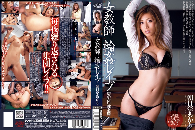 DV-1473 Female Teacher Gang Bang Rape ( Akari Asahina )