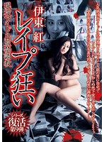 Rape Madness   Beni Ito Download